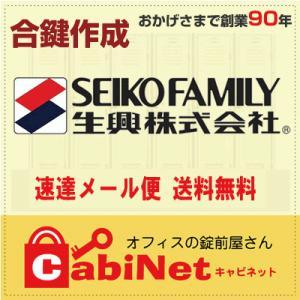 SEIKO FAMILY(生興) 更衣ロッカー・書庫鍵 E・...