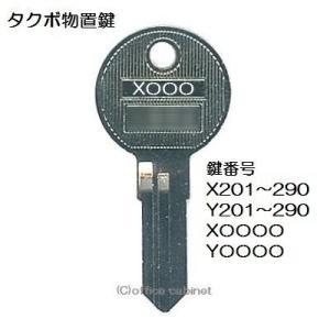 【合鍵】タクボ 物置(TAKUBO・TY) 物置鍵 X・Y 印 X・Y201〜260 X・Y2222〜4444 合鍵作製 スペアキー 合鍵作成