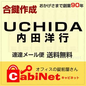 UCHIDA(内田洋行・ウチダ) 更衣ロッカー・書庫鍵 E・...