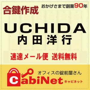 UCHIDA(内田洋行・ウチダ) デスク鍵 数字3桁・数字4桁 合鍵作製 スペアキー 合鍵作成
