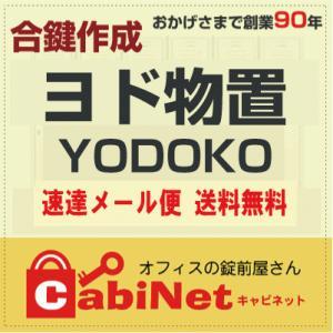 【合鍵】YODOKO(ヨド物置・ヨドコウ・淀川製鋼所) 物置鍵 H・P・G 印 合鍵作製 スペアキー 合鍵作成