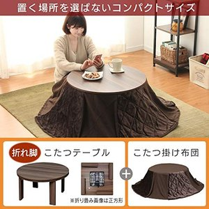 アイリスプラザ こたつ テーブル + かけ布団 2点セット 円形 68cm×68cm 天板リバーシブ...