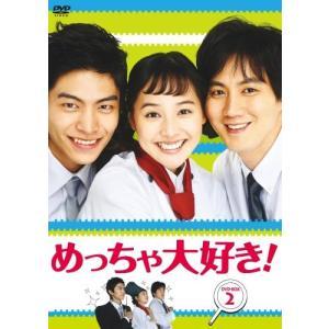 めっちゃ大好き! DVD-BOX II|cacaoshop