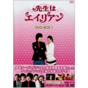 先生はエイリアン DVD BOX 1|cacaoshop