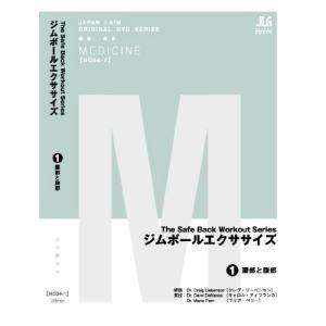ジムボールエクササイズ 第1巻 腰部と腹部 [DVD]|cacaoshop