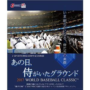あの日、侍がいたグラウンド ~2017 WORLD BASEBALL CLASSIC~ [Blu-ray]|cacaoshop