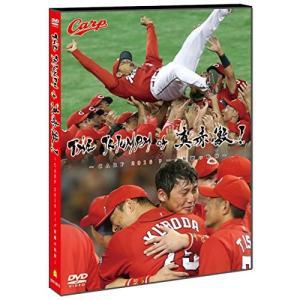 THE TRIUMPH of 真赤激! ~CARP2016リーグ制覇の軌跡~ [DVD]|cacaoshop