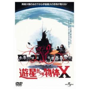 遊星からの物体X (ユニバーサル思い出の復刻版DVD)|cacaoshop