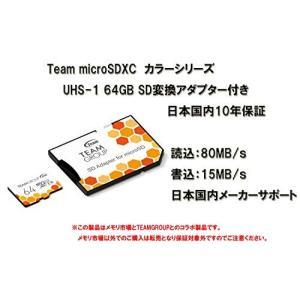 規格:microSDXC UHS-1 容量/64GB 転送速度:読込80MB/s 書込15MB/s ...