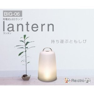 Re:ctro(レクトロ) 充電式LEDランプ lantern(ランタン) BIG-06|cacaoshop