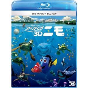 ファインディング・ニモ 3D [Blu-ray]|cacaoshop