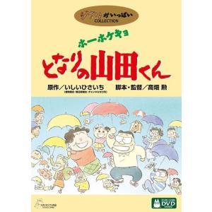 ホーホケキョ となりの山田くん [DVD]|cacaoshop