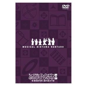ミュージカル「忍たま乱太郎」第4弾~最恐計画を暴き出せ!!~ [DVD]|cacaoshop