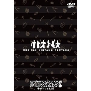 ミュージカル「忍たま乱太郎」第5弾 ~新たなる敵!~ [DVD]|cacaoshop