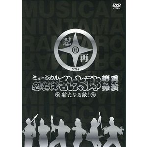 ミュージカル 忍たま乱太郎 第5弾 再演~新たなる敵!~ [DVD]|cacaoshop
