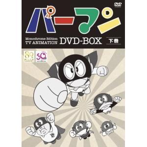 モノクロ版TVアニメ パーマン DVD BOX 下巻(期間限定生産)|cacaoshop