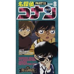 名探偵コナン PART11(8) [VHS]|cacaoshop