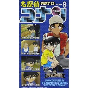 名探偵コナン PART13(8) [VHS]|cacaoshop