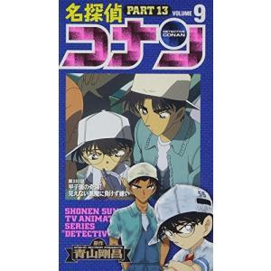 名探偵コナン PART13(9) [VHS]|cacaoshop