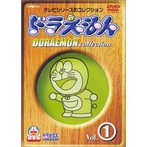 DVD ドラえもんコレクション(1)|cacaoshop