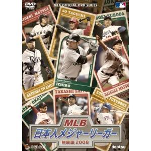 MLB 日本人メジャーリーガー熱闘譜 2008 [DVD]|cacaoshop