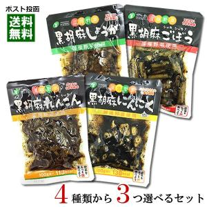 メール便送料無料 山吉青果食品 温体野菜 黒胡麻シリーズ 和風総菜 3つ選べるお試しセット