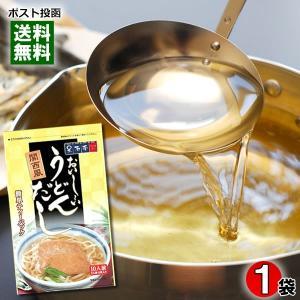 関西風おいしいうどんだし 10人前(2人前×5袋入り) 簡単だしパック テイスティ
