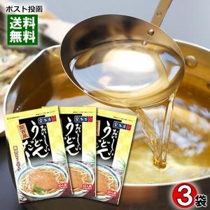 関西風おいしいうどんだし 30人前(2人前×15袋入り) 簡単だしパック テイスティ