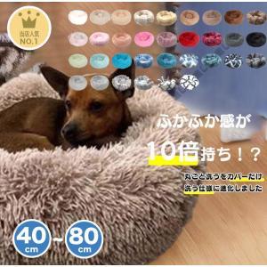 ペットベッド カバー取り外し洗える 清潔 犬ベッド 猫ベッド いぬ ネコ ふわふわ 丸い