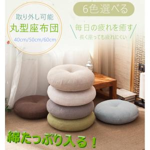 クッション おしゃれ 大きい フロアクッション 座布団 丸型 クッションカバー 洗濯可能 [サイズ]...