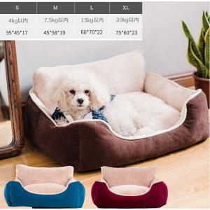 犬用ベッド ペットベッド ペットソファ 犬のベッド 猫のベッド ドッグハウス 犬用 クッション マット 室内用 防寒 秋 冬 ペット用 小型犬 猫 おしゃれ