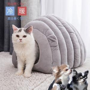 猫ハウス ドーム型 猫ベッド ペット ベッド 猫 犬 ベ ッド クッション あったか ふわふわ シープ造形 休憩所 秋冬 ハウス 防寒 もこもこ 柔らかい