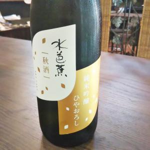 水芭蕉 純米吟醸酒 ひやおろし 720ml 秋酒 2021 永井酒造 caesar1995