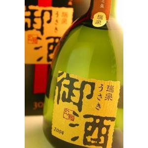 泡盛 復活した黒麹 御酒(うさき)瑞泉酒造|caesar1995