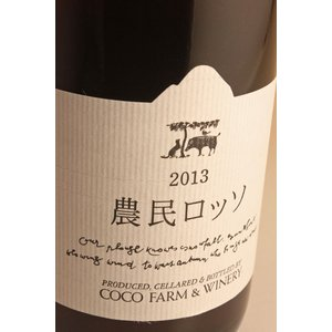 農民ロッソ[2019] 足利ココファームワイナリー[日本][ココ・ファーム・ワイナリー][赤ワイン][赤ミディアムボディ]|caesar1995