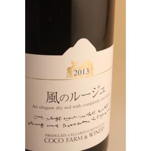 【限定ワイン】風のルージュ [2019]足利ココファームワイナリー|caesar1995