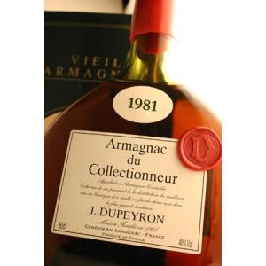 [1981]デュペイロン・アルマニャック・ヴィンテージ コレクション専用化粧箱入り 500ml caesar1995