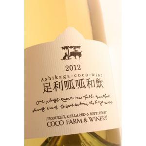 Ashicoco あしここ ハーフボトル[2019]足利ココファームワイナリー/375ml(あしかがここワイン)|caesar1995