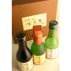水芭蕉・プチ キュート&ちょっぴり贅沢な180mlボトル×3本セット 永井酒造NSM-3GS caesar1995