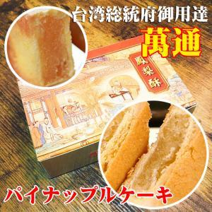 「萬通」パイナップルケーキ 8個入り(1個28g) 台湾総統府御用達|caesar1995