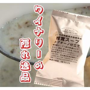 ココファームの椎茸スープ カプチーノ仕立て 1個入り /ココファームワイナリー|caesar1995