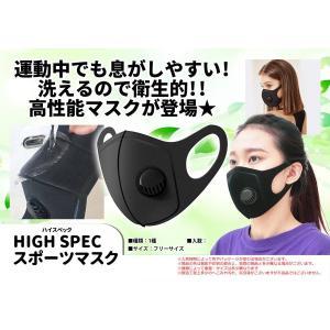 #大特価!! #スポーツマスク ハイスペックスポーツマスク100個/セット|cafaitplaisir