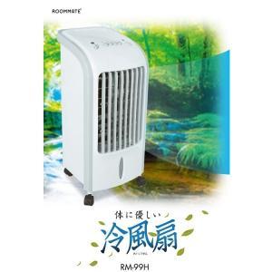#熱中症対策 #おうち時間 #数量限定 #在宅ワークに #体に優しい #冷風扇 #RM-99H 6台まとめ売り|cafaitplaisir