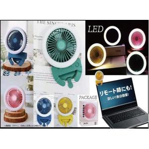 在宅ワークに! アウトドアに! 充電式LEDあちこち便利FAN 4種アソート36個まとめ売り|cafaitplaisir