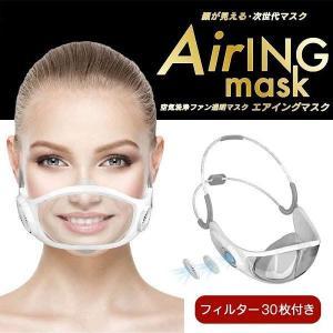 #新しい日常 #毎日習慣 #数量限定 #エアイングマスク #空気清浄ファン 48個まとめ売り|cafaitplaisir