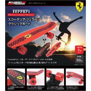 #目指せ!未来の金メダル #スケートボード #Ferrari  #クラシックボード 2種8台まとめ売り|cafaitplaisir