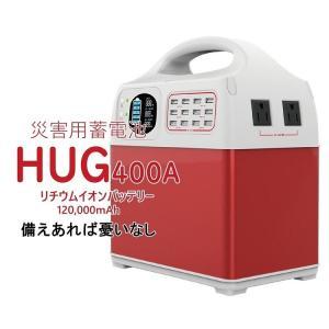 #災害時対策に! #アウトドアに #蓄電池 #ポータブルリチウムイオンバッテリー HUG-400A 1台|cafaitplaisir