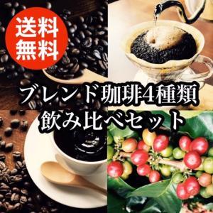 コーヒー豆 送料無料 ¥5000→¥4000! 人気のブレンドコーヒー4種類セット 詰め合わせ cafe-adachi