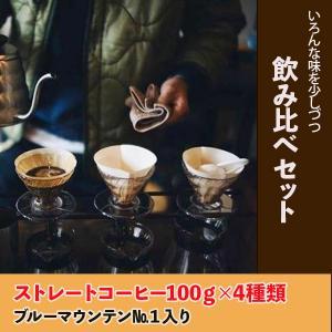 コーヒー豆 送料無料 ストレートコーヒー100g×4種類 飲み比べセット(ブルーマウンテンNo.1入り)|cafe-adachi