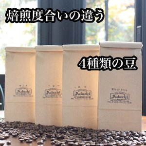 コーヒー豆 ゲイシャ入り! 焙煎度合の違う4種類 ストレートコーヒー飲み比べセット 100g×4袋|cafe-adachi